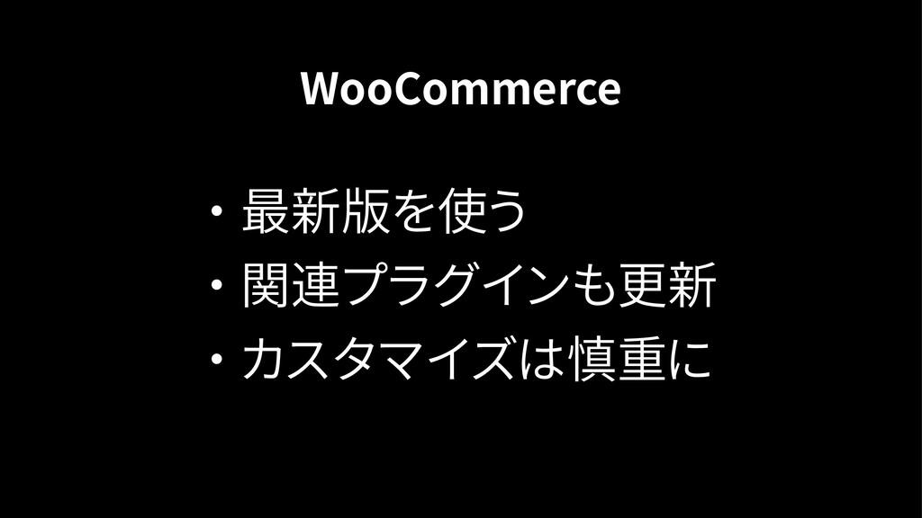 WooCommerce ・ 最新版を使う ・ 関連プラグインも更新 ・ カスタマイズは慎重に