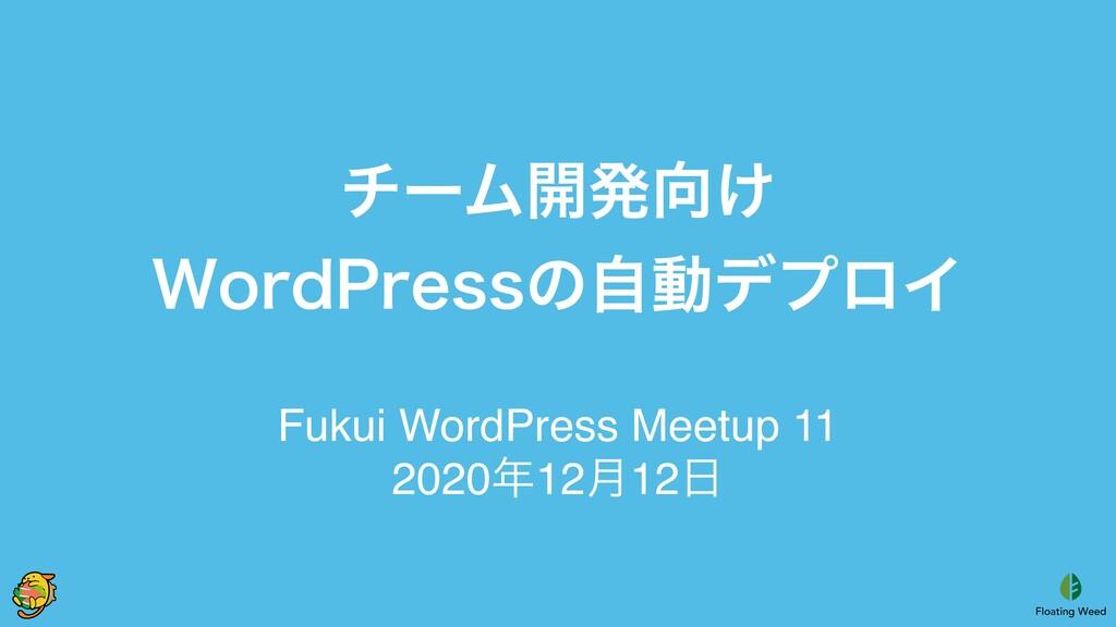 νʔϜ։ൃ͚ 8PSE1SFTTͷࣗಈσϓϩΠ Fukui WordPress Meetu...