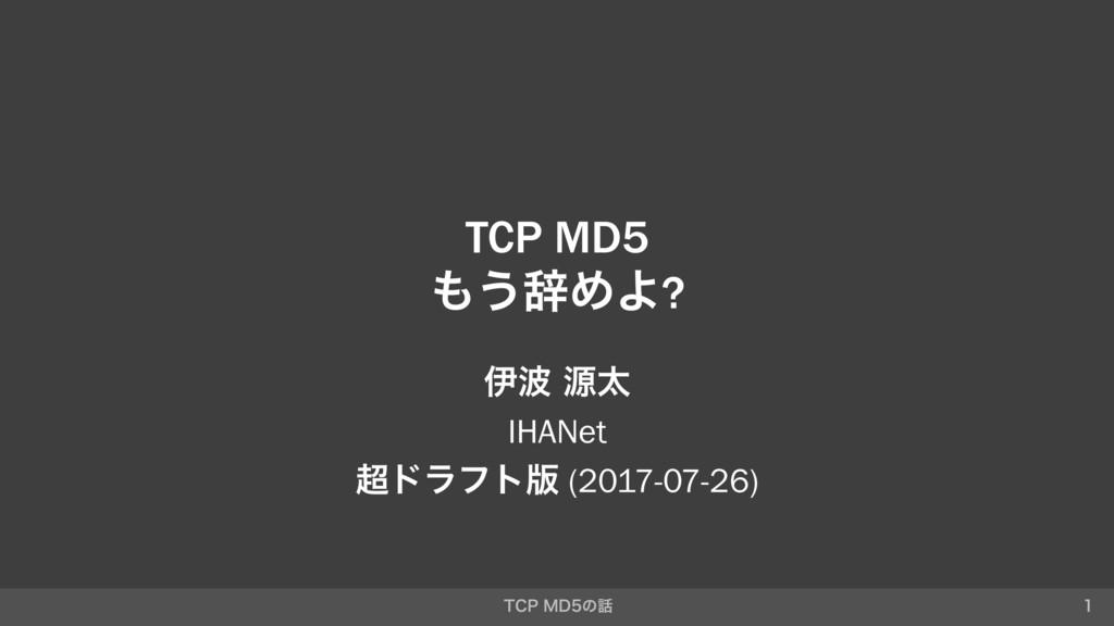 TCP MD5 ͏ࣙΊΑ? ҏݯଠ IHANet υϥϑτ൛ (2017-07-26...