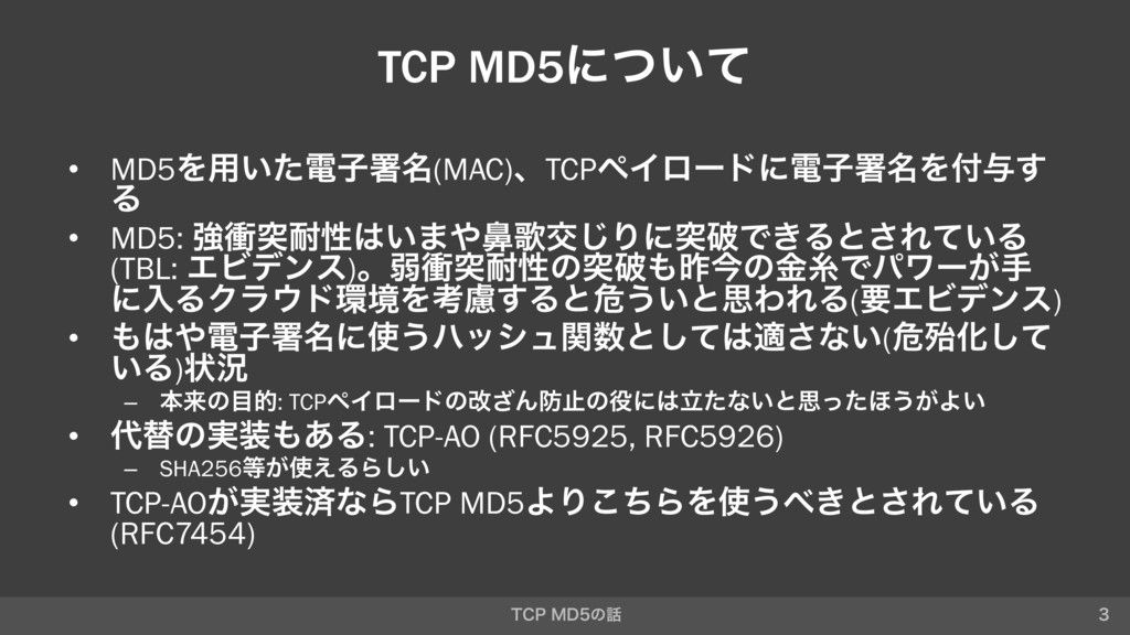 TCP MD5ʹ͍ͭͯ • MD5Λ༻͍ͨిࢠॺ໊(MAC)ɺTCPϖΠϩʔυʹిࢠॺ໊Λ...