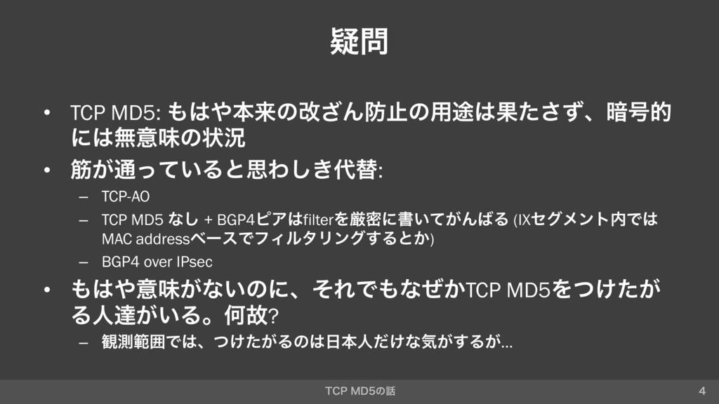 ٙ • TCP MD5: ຊདྷͷվ͟Μࢭͷ༻్Ռͨͣ͞ɺ҉߸త ʹແҙຯͷঢ়...