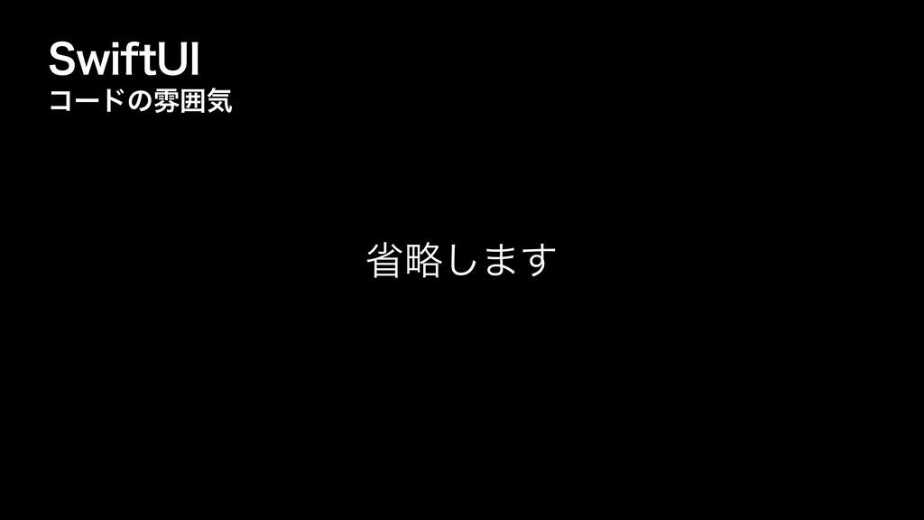 4XJGU6* ίʔυͷงғؾ লུ͠·͢