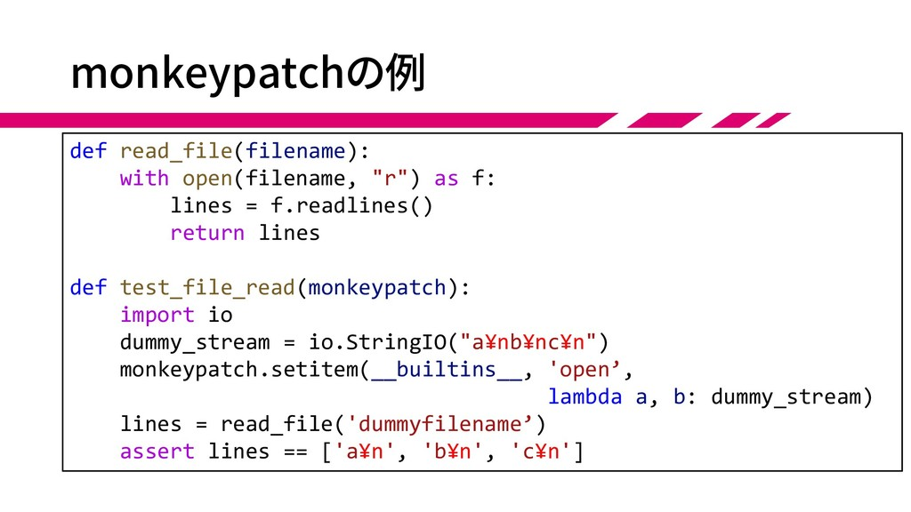 monkeypatchの例 def read_file(filename): with ope...