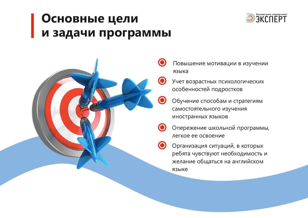 Основные цели и задачи программы Языковая школа...
