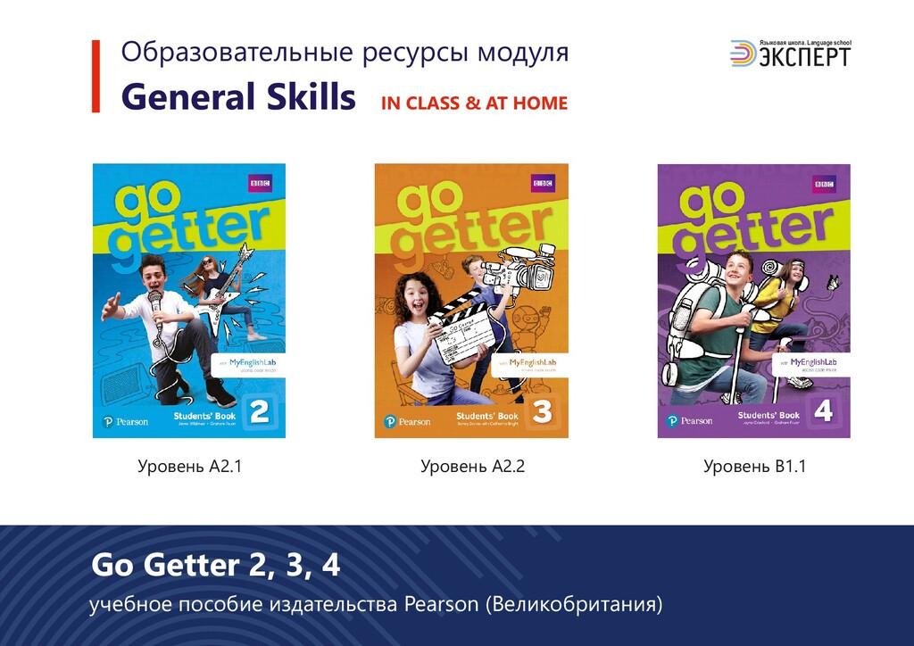 General Skills Языковая школа. Language school ...