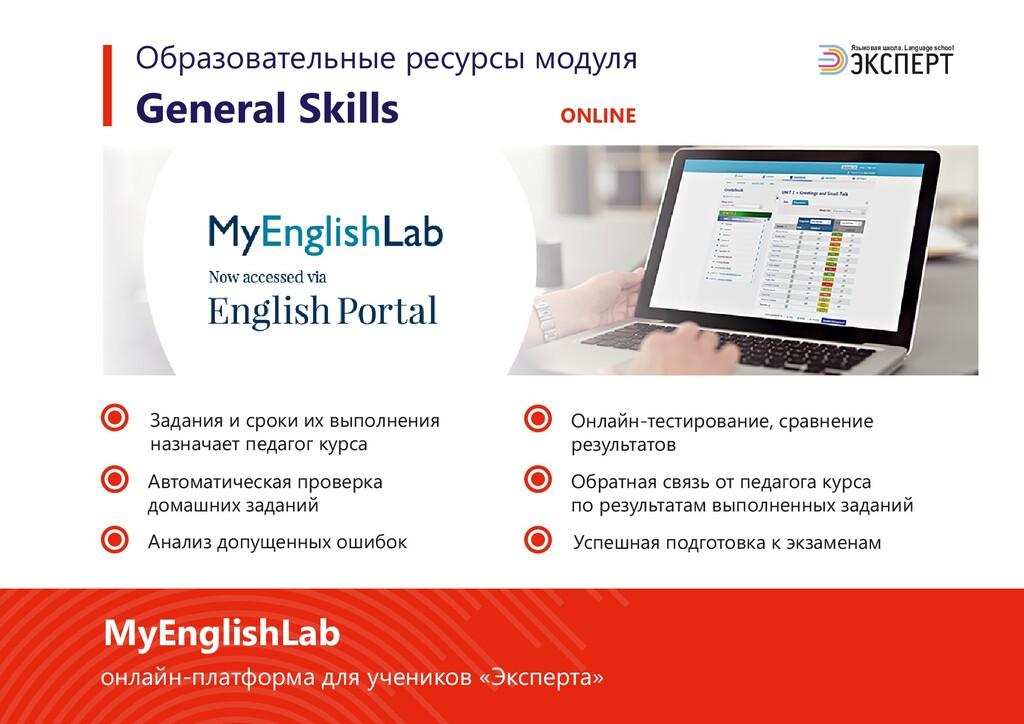 Языковая школа. Language school General Skills ...