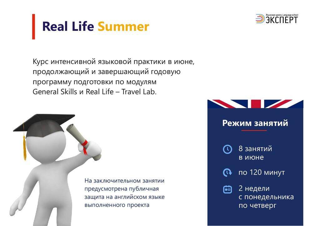 Real Life Summer Языковая школа. Language schoo...