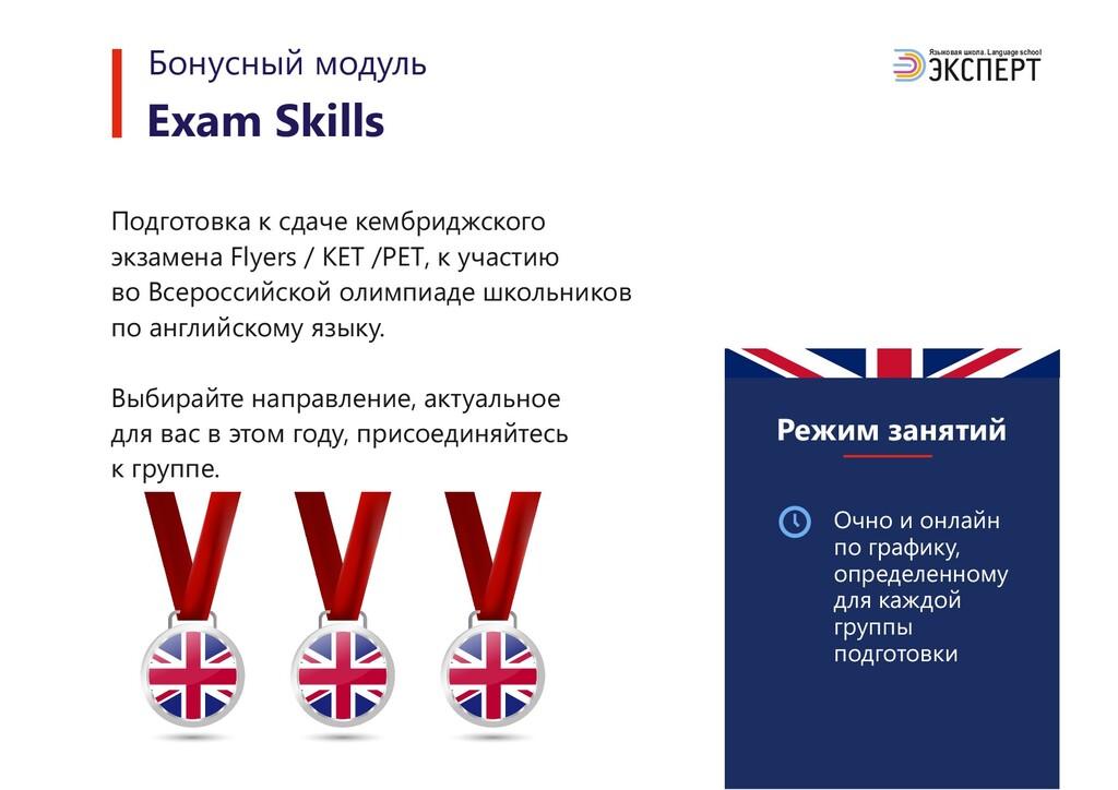 Exam Skills Языковая школа. Language school Бон...