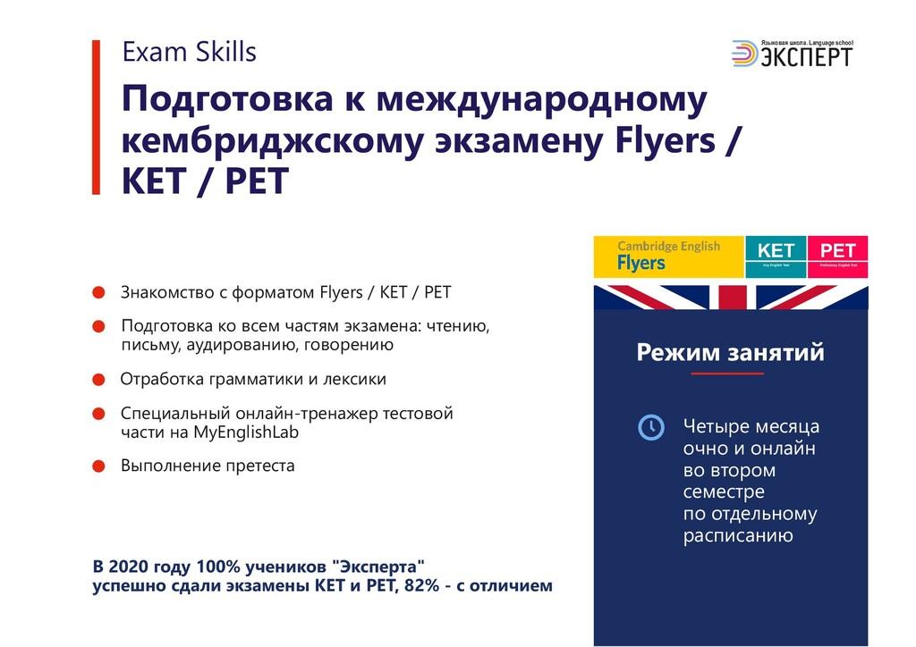 Языковая школа. Language school Exam Skills Под...