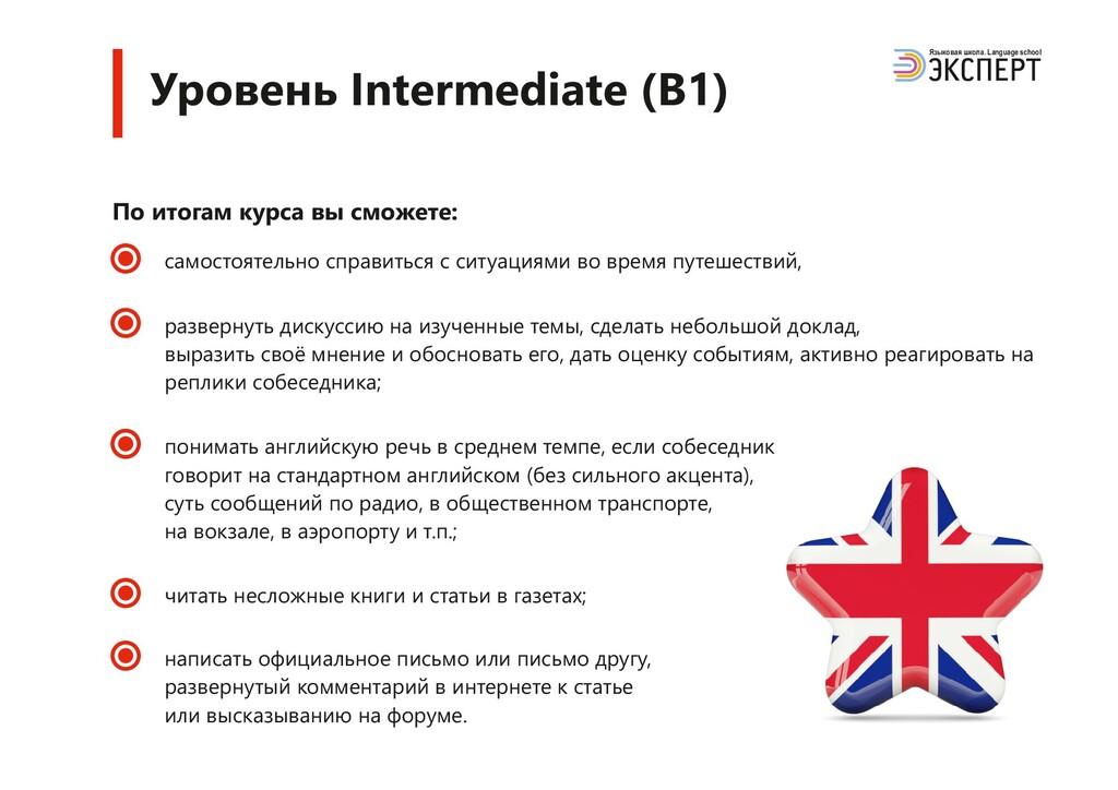 Уровень Intermediate (B1) Языковая школа. Langu...