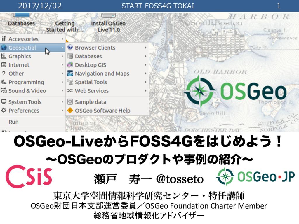 2017/12/02 START FOSS4G TOKAI 1 04(FP-JWF͔Β'04...