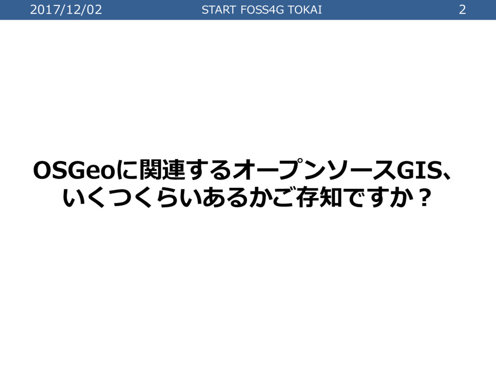 2017/12/02 START FOSS4G TOKAI 2 OSGeoに関連するオープンソ...