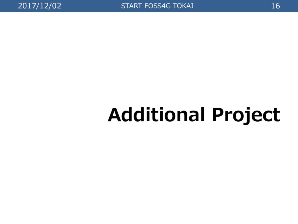 2017/12/02 START FOSS4G TOKAI 16 Additional Pro...