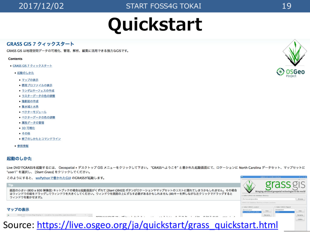 2017/12/02 START FOSS4G TOKAI 19 Quickstart Sou...