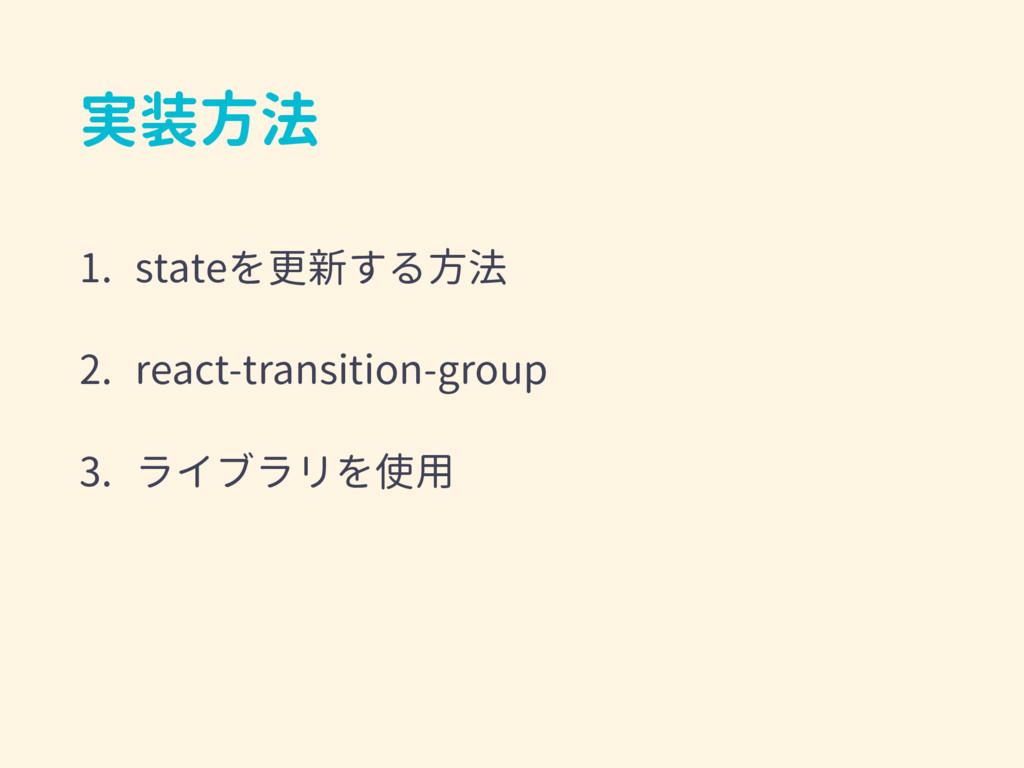 実装方法 1. stateを更新する方法 2. react-transition-group ...