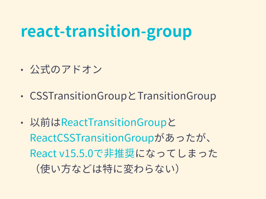 react-transition-group • 公式のアドオン • CSSTransitio...