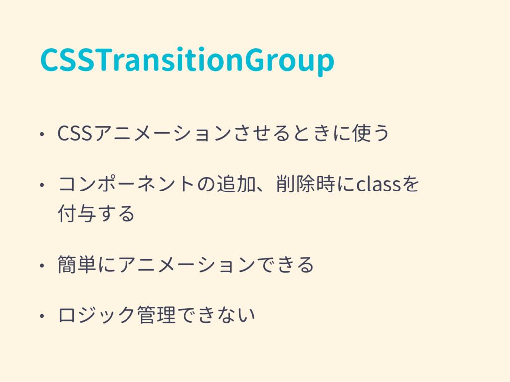 CSSTransitionGroup • CSSアニメーションさせるときに使う • コンポーネ...