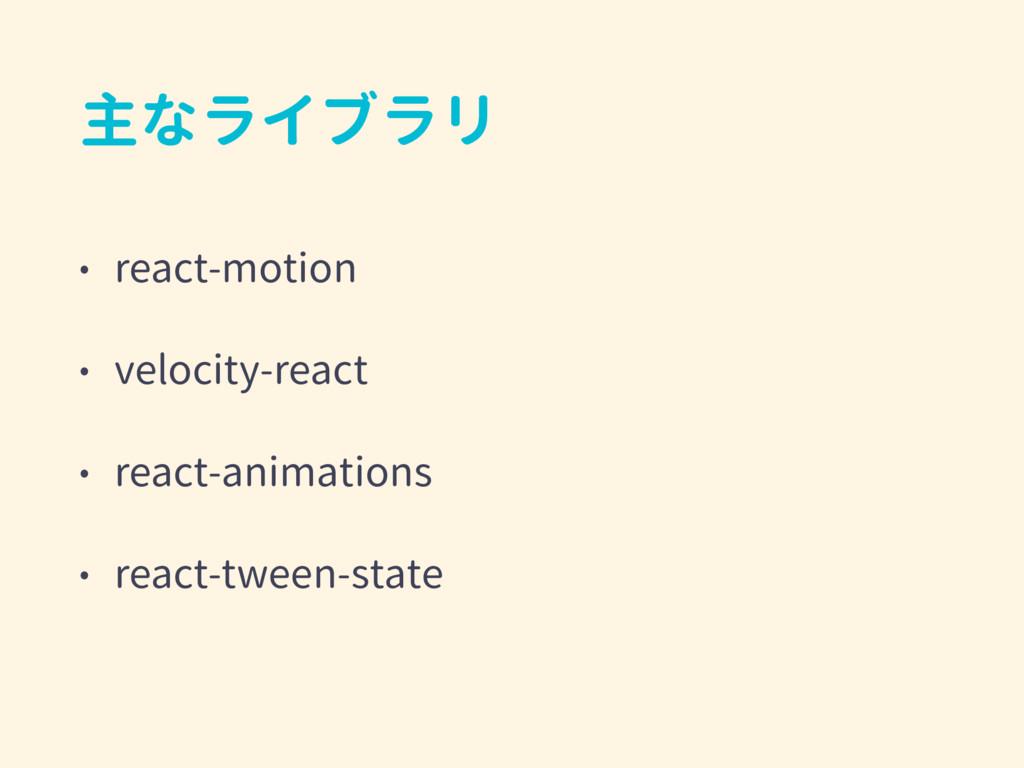 主なライブラリ • react-motion • velocity-react • react...