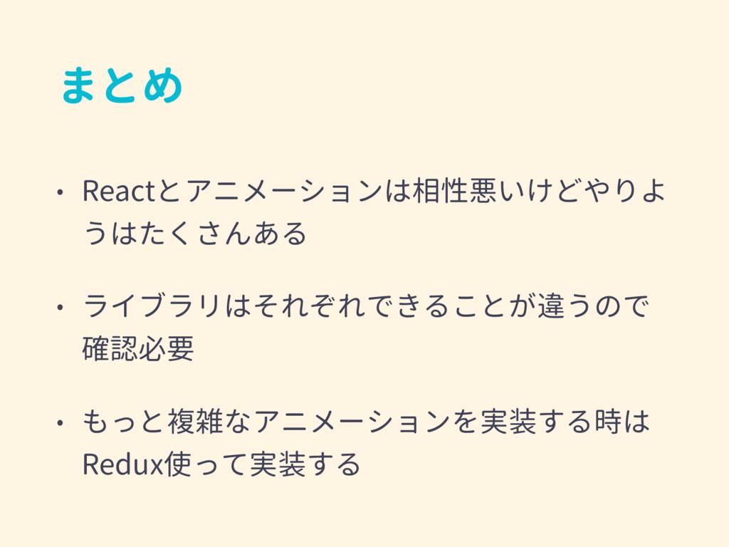 まとめ • Reactとアニメーションは相性悪いけどやりよ うはたくさんある • ライブラリは...