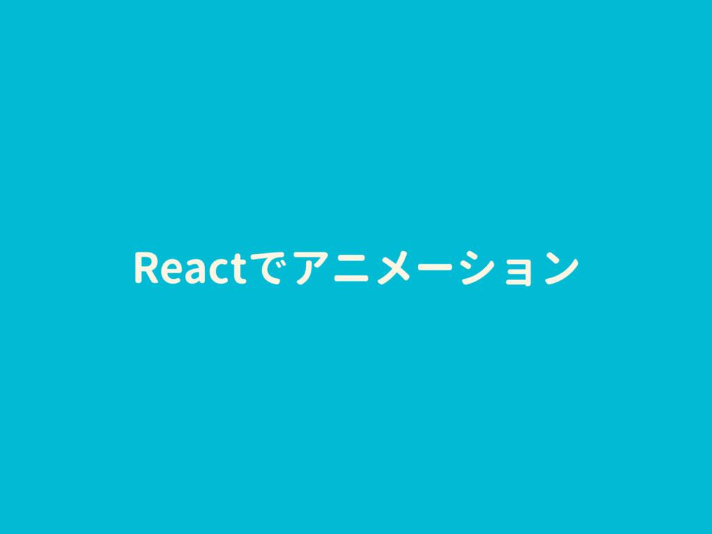 Reactでアニメーション