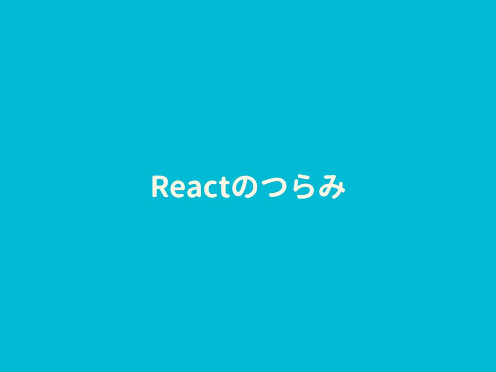 Reactのつらみ