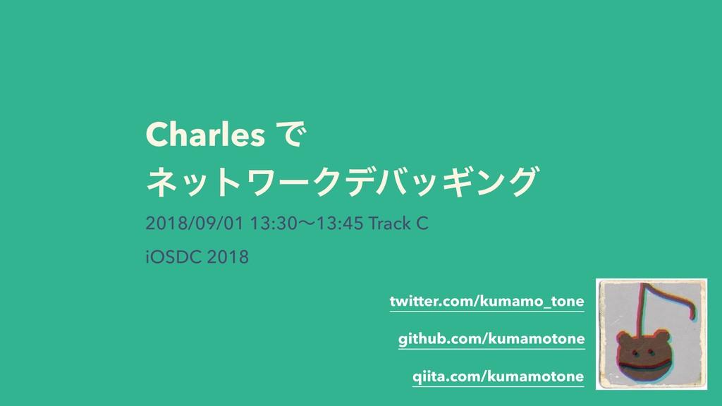 Charles Ͱ ωοτϫʔΫσόοΪϯά 2018/09/01 13:30ʙ13:45 T...