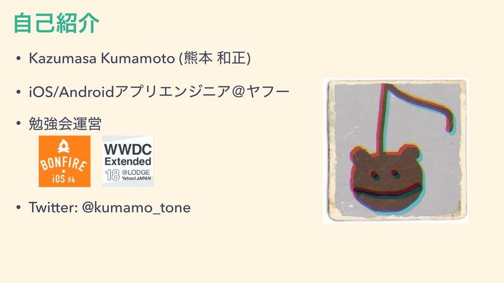 ࣗݾհ • Kazumasa Kumamoto (۽ຊ ਖ਼) • iOS/AndroidΞ...