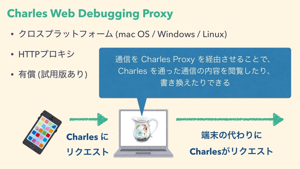 • ΫϩεϓϥοτϑΥʔϜ (mac OS / Windows / Linux) • HTTP...