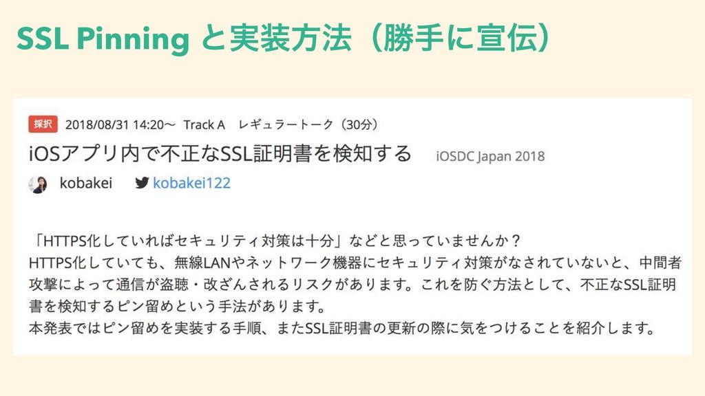 SSL Pinning ͱ࣮ํ๏ʢউखʹએʣ