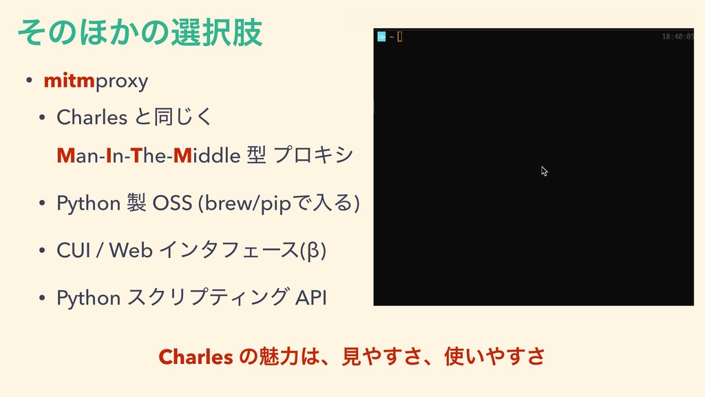 ͦͷ΄͔ͷબࢶ • mitmproxy • Charles ͱಉ͘͡ Man-In-The...