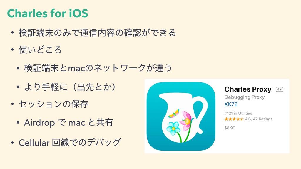 Charles for iOS • ݕূͷΈͰ௨৴༰ͷ͕֬Ͱ͖Δ • ͍Ͳ͜Ζ • ...