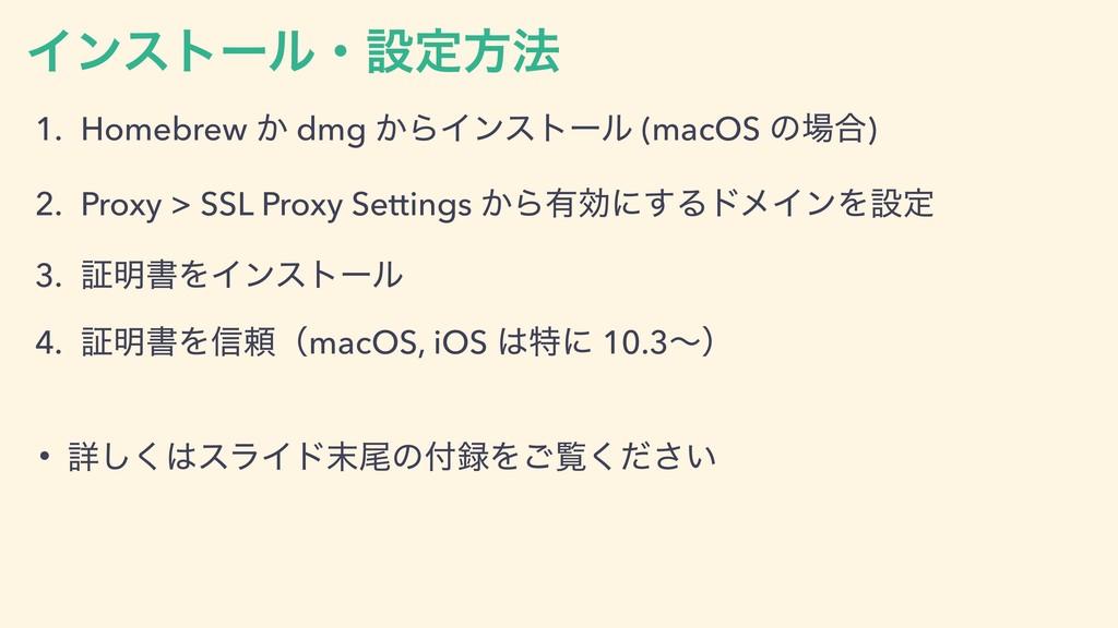 Πϯετʔϧɾઃఆํ๏ 1. Homebrew ͔ dmg ͔ΒΠϯετʔϧ (macOS ͷ...