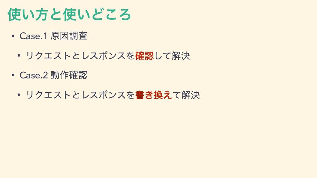 ͍ํͱ͍Ͳ͜Ζ • Case.1 ݪҼௐࠪ • ϦΫΤετͱϨεϙϯεΛ֬ͯ͠ղܾ • ...
