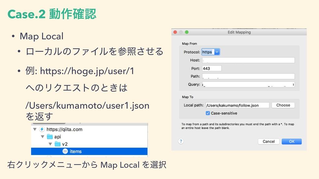 Case.2 ಈ࡞֬ • Map Local • ϩʔΧϧͷϑΝΠϧΛরͤ͞Δ • ྫ: ...