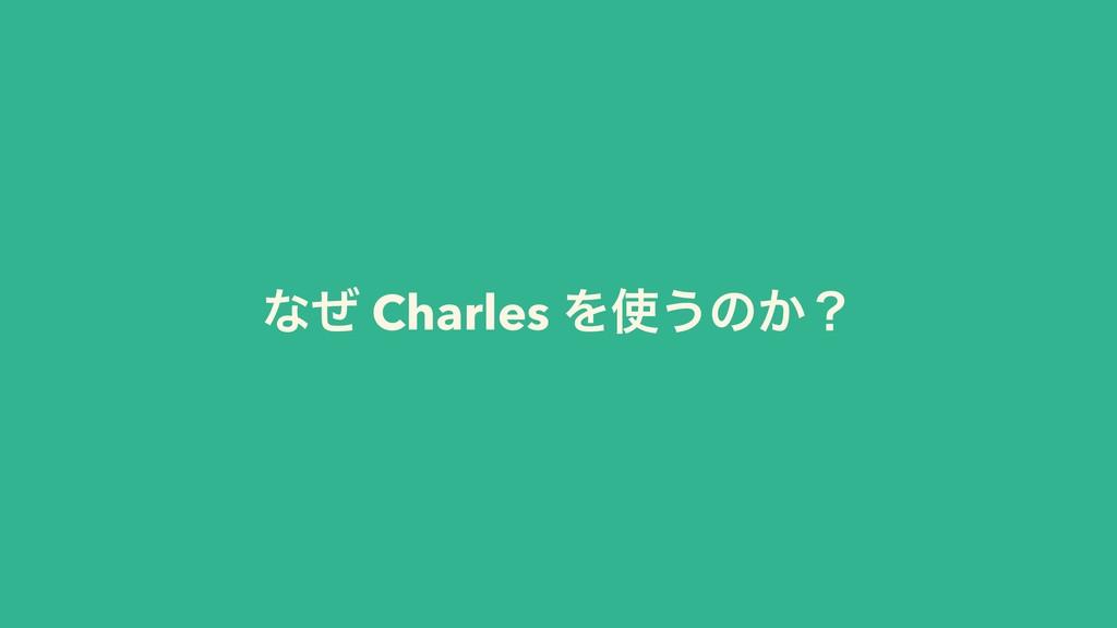 ͳͥ Charles Λ͏ͷ͔ʁ