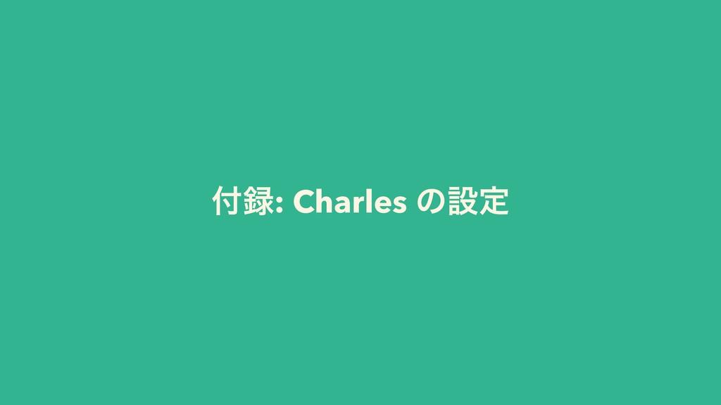 : Charles ͷઃఆ