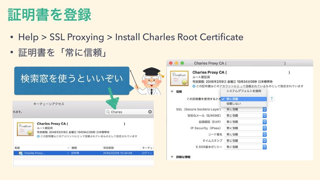 ূ໌ॻΛొ • Help > SSL Proxying > Install Charles ...