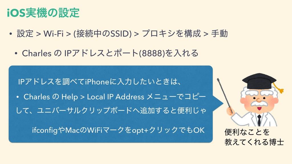 iOS࣮ػͷઃఆ • ઃఆ > Wi-Fi > (ଓதͷSSID) > ϓϩΩγΛߏ > ...