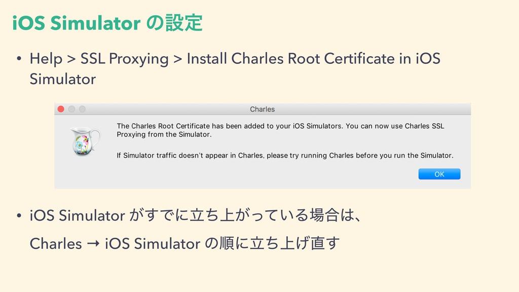 iOS Simulator ͷઃఆ • Help > SSL Proxying > Insta...