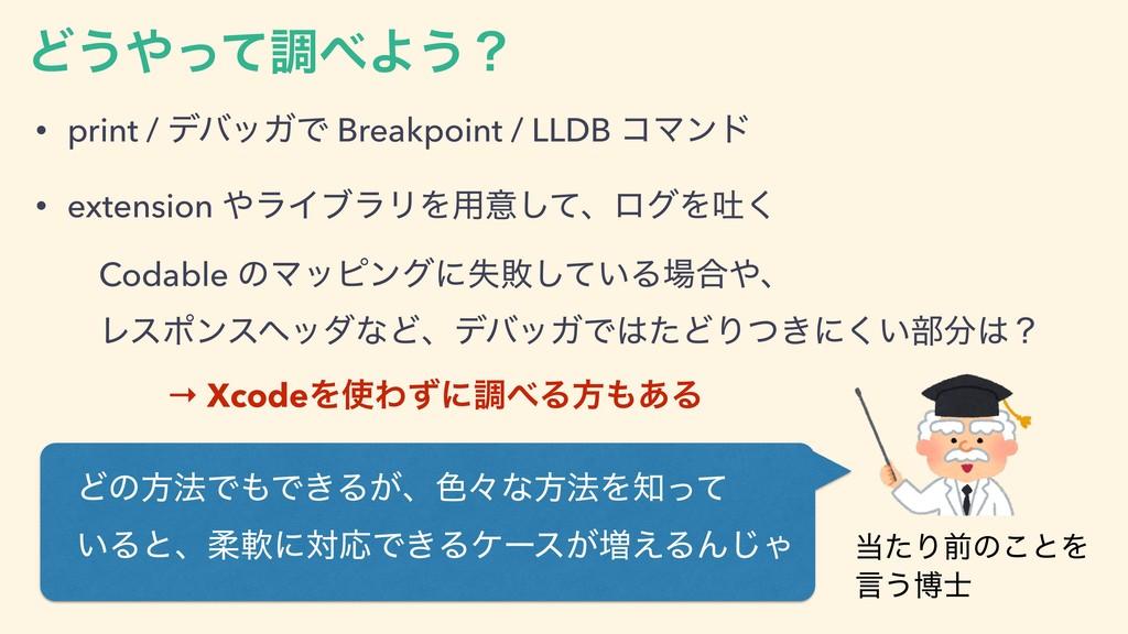 Ͳ͏ͬͯௐΑ͏ʁ • print / σόοΨͰ Breakpoint / LLDB ίϚ...