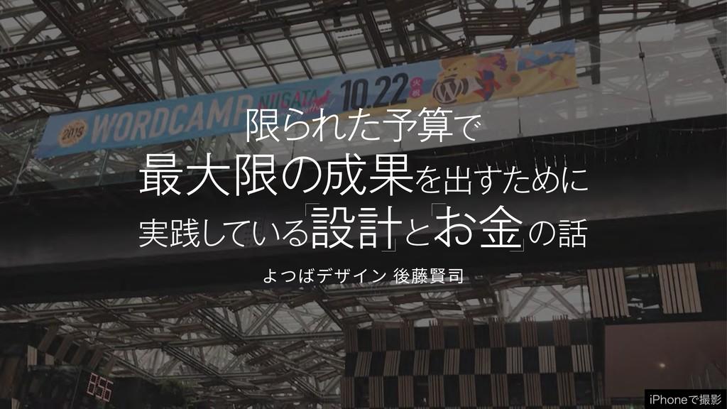 よつばデザイン 後藤賢司 ݶΒΕͨ༧Ͱ ࠷େݶͷՌΛग़ͨ͢Ίʹ ࣮ફ͠ ͍ͯΔઃܭ ͱ ...