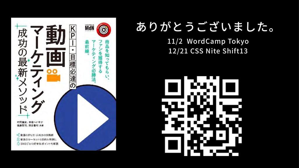 ありがとうございました。 11/2 WordCamp Tokyo 12/21 CSS Ni...