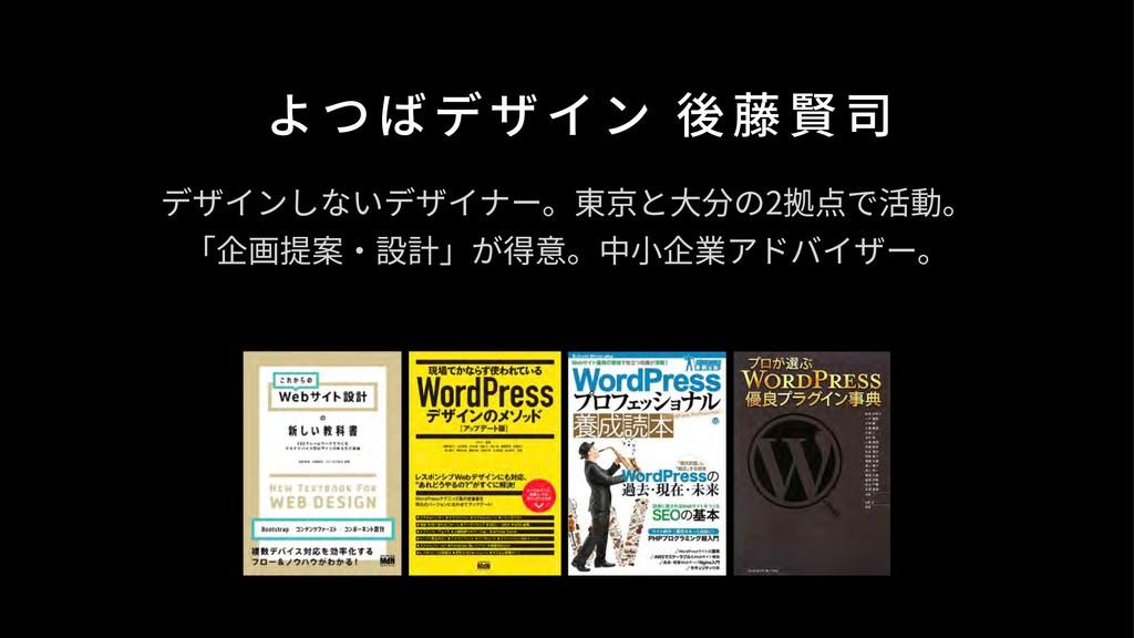 よつばデザイン 後藤賢司 デザインしないデザイナー。東京と⼤分の2拠点で活動。 「企画提案・...