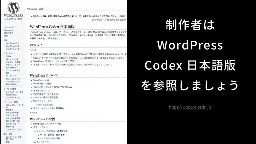 制作者は WordPress Codex ⽇本語版 を参照しましょう https://wpdo...