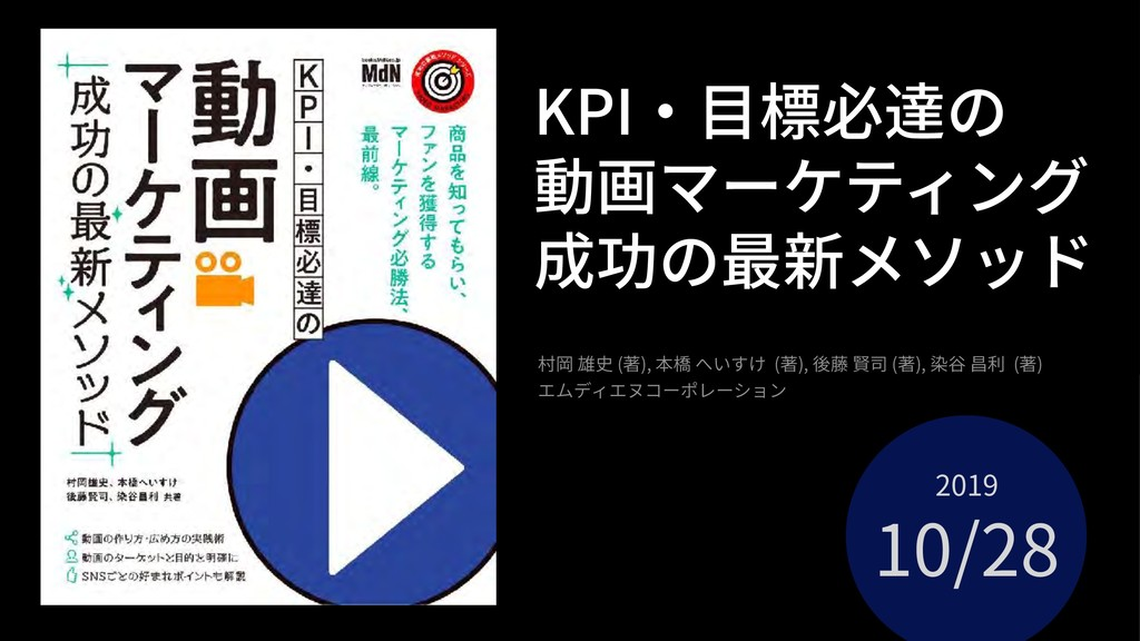 KPI・⽬標必達の 動画マーケティング 成功の最新メソッド 村岡 雄史 (著), 本橋 へいす...