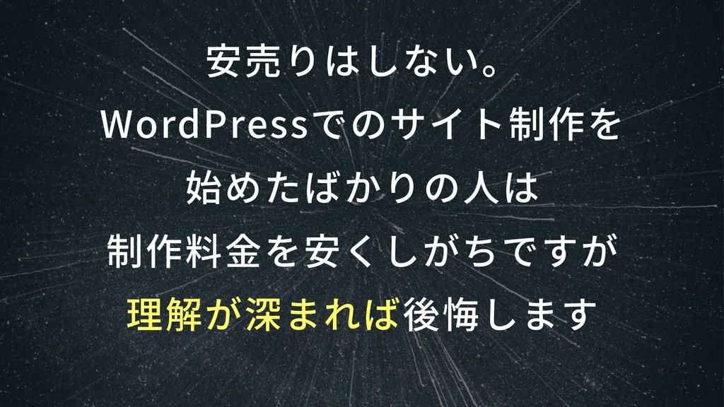 安売りはしない。 WordPressでのサイト制作を 始めたばかりの⼈は 制作料⾦を安く...