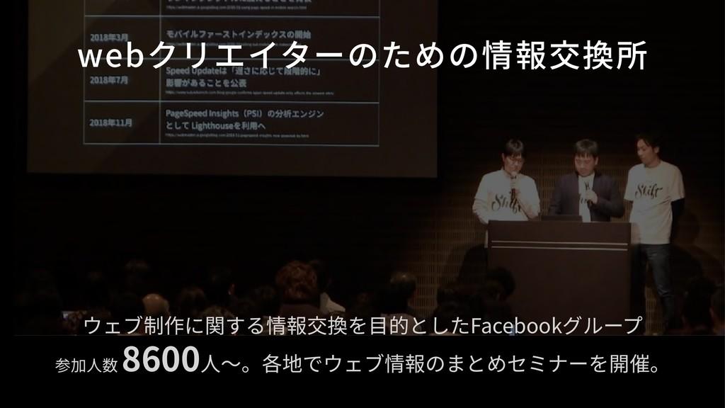 webクリエイターのための情報交換所 ウェブ制作に関する情報交換を⽬的としたFacebookグ...