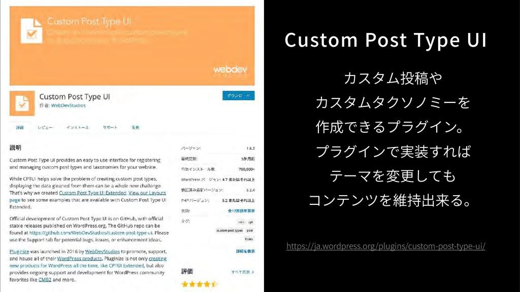 Custom Post Type UI https://ja.wordpress.org/pl...