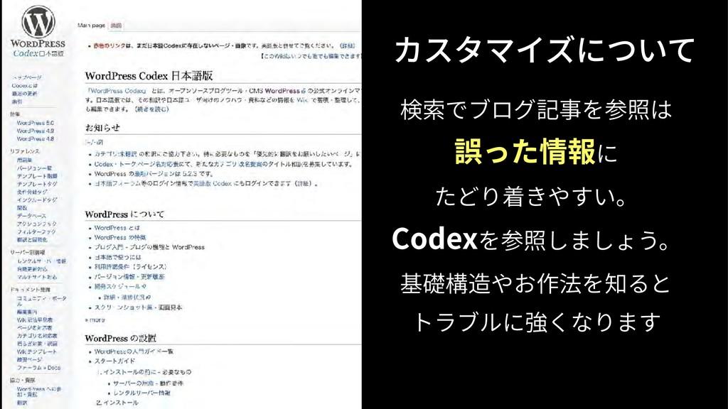 カスタマイズについて 検索でブログ記事を参照は 誤った情報に たどり着きやすい。 Code...