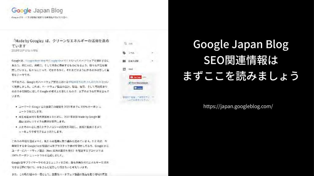 Google Japan Blog SEO関連情報は まずここを読みましょう https:...